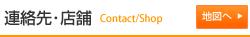 連絡先・店舗 Contact/Shop|地図へ