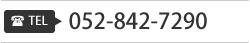 TEL 052-842-7290